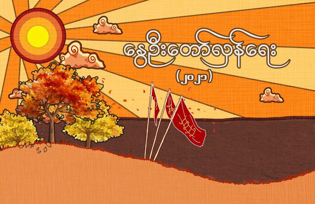 Protest und Kunst gegen das Militärregime in Myanmar