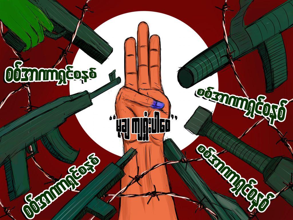 Kreativer Protest gegen den Militärputsch in Myanmar